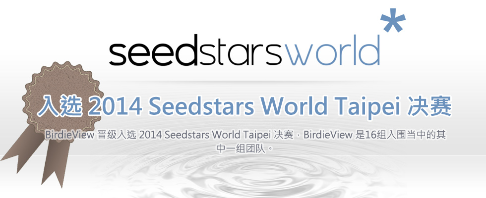 #颁奖 #Seed Stars World #SSW
